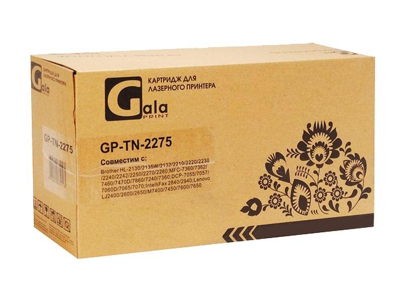 Картридж GalaPrint GP-TN-2275 для Brother HL-2220/2230/2240/2242D/2250/2270DW/2280DW/MFC-7360/7360N/7460DN/7860DW/DCP-7057/7057R/7060D/7060DR/7065DN/7070D/FAX-2840/2845R/2940 2600k