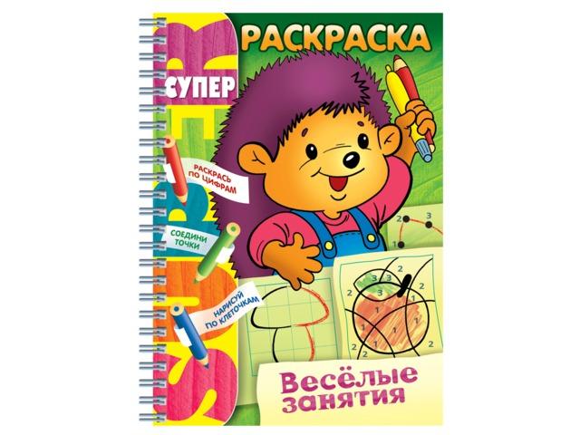 Книжка-раскраска Hatber Ёжик R003399