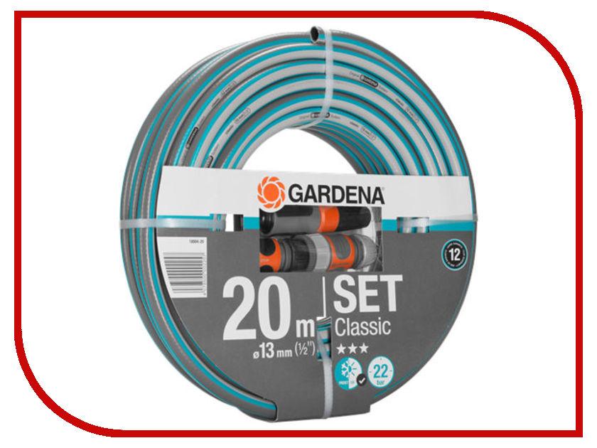 Купить Шланг Gardena18004-20.000.00, Германия
