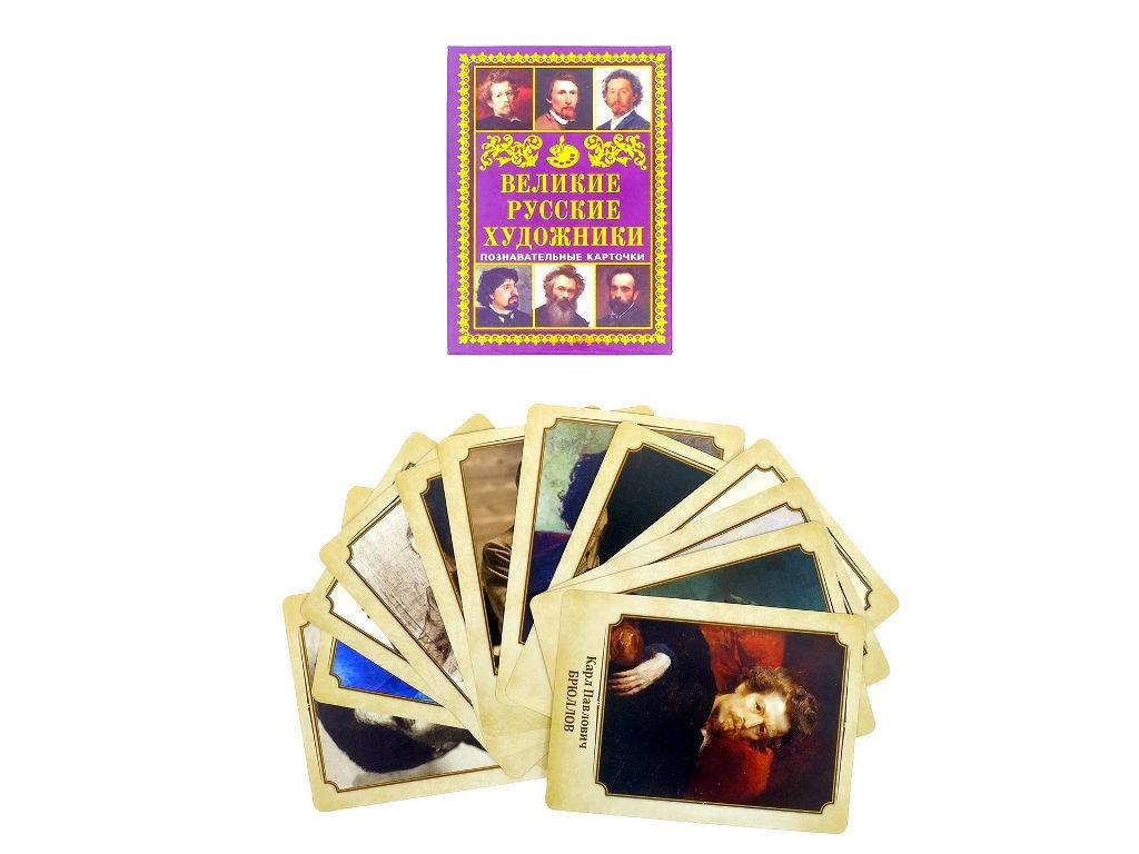 купить русские народные сказки Настольная игра Буква-ленд Великие русские художники 2949152