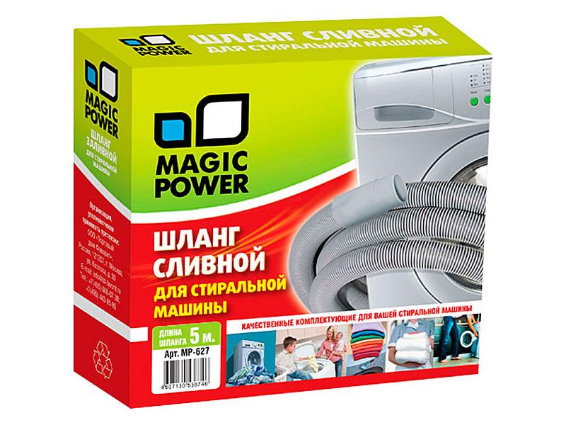 Купить Аксессуар Шланг сливной сантехнический для стиральной машины Magic Power MP-627 5m