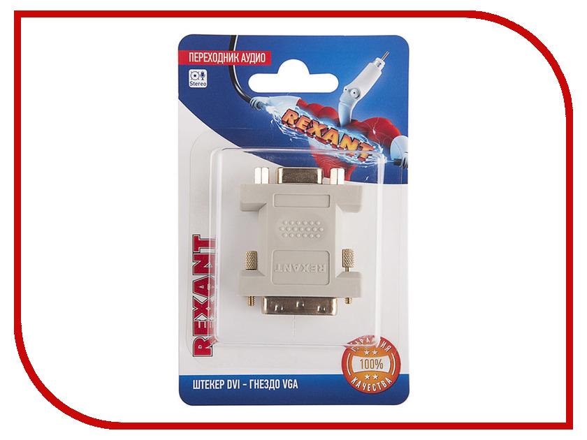 Купить Аксессуар Rexant DVI - VGA 06-0173-B