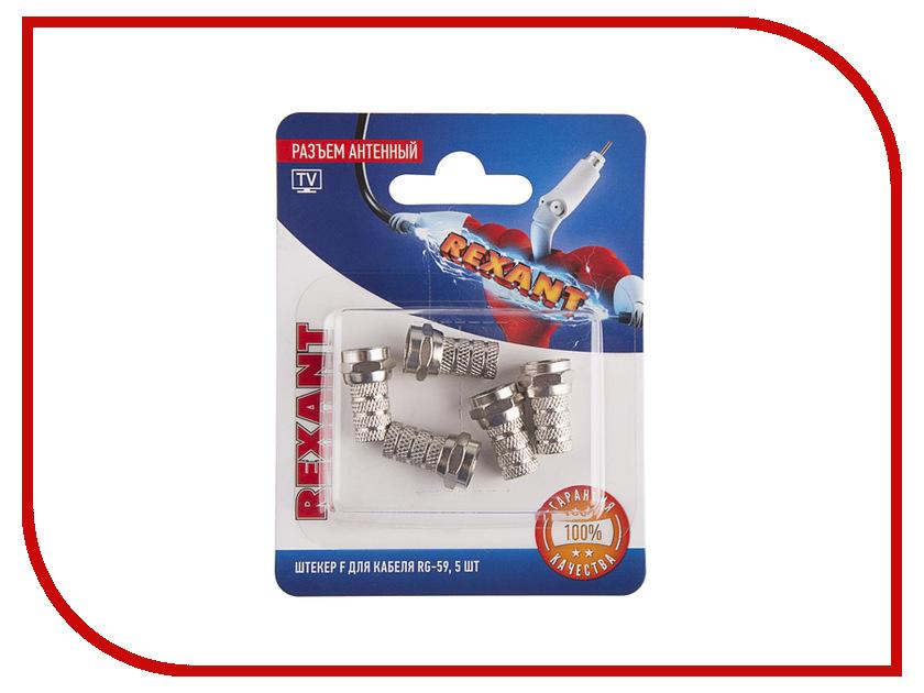 Купить Разъем Rexant F для кабеля RG-59 5шт 06-0003-A5