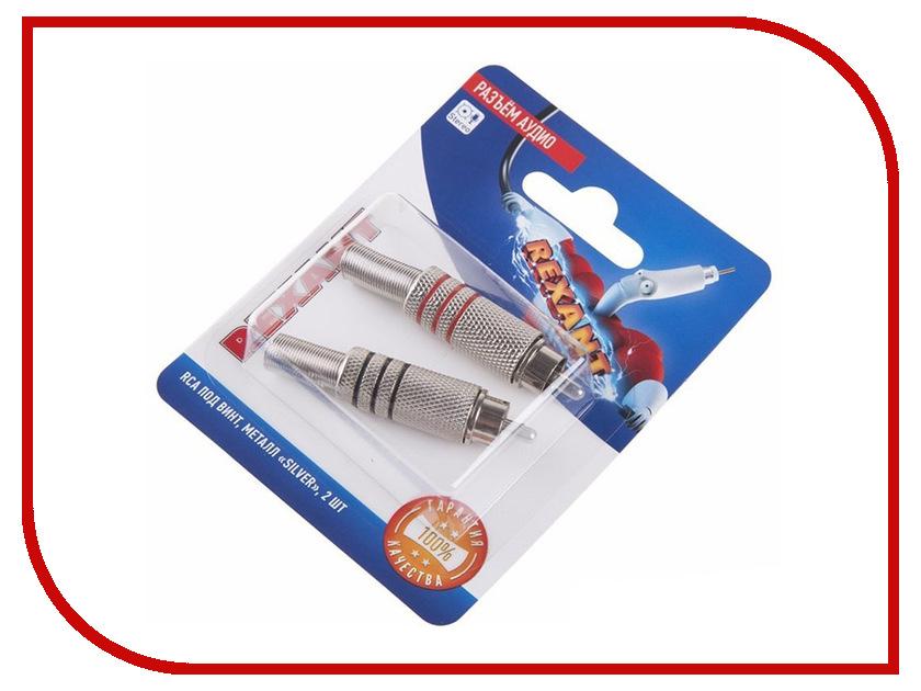 Купить Аксессуар Rexant RCA 2шт Silver 06-0151-A2
