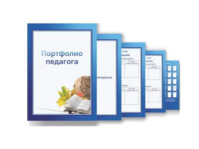 Портфолио педагога Фолиант А4 32 листа ПОРТУ-2