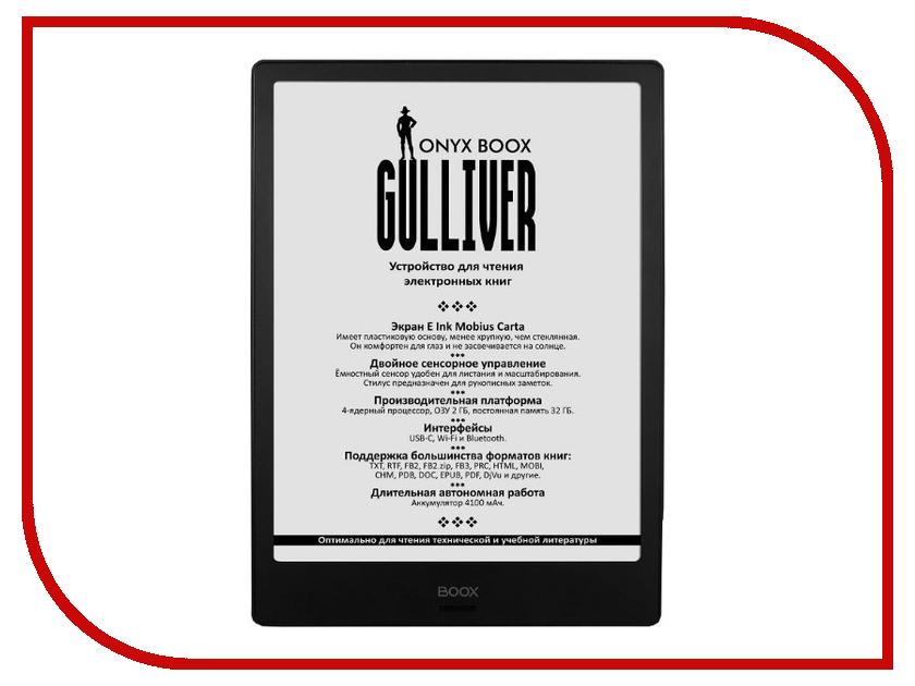 Купить Электронная книга ONYX BOOX Gulliver