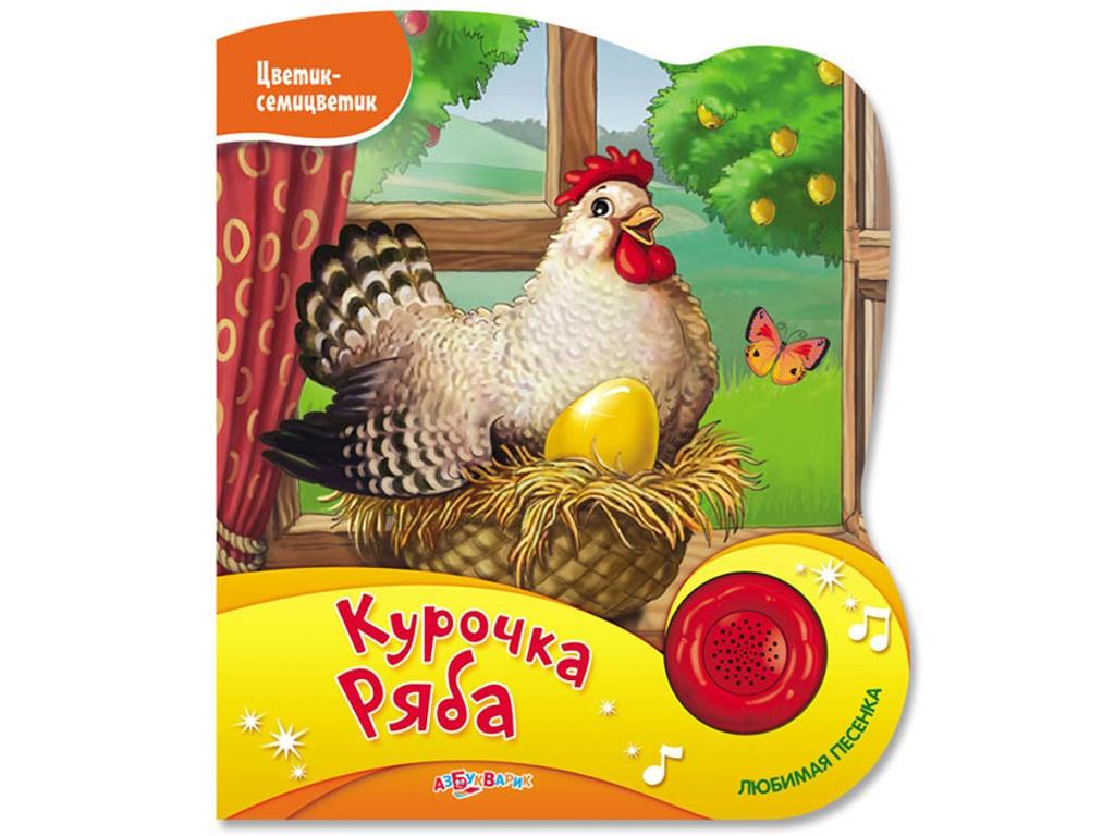 игрушка азбукварик веселушки курочка 4680019282657 Пособие Азбукварик Цветик-семицветик Курочка Ряба 978-5-490-00263-5