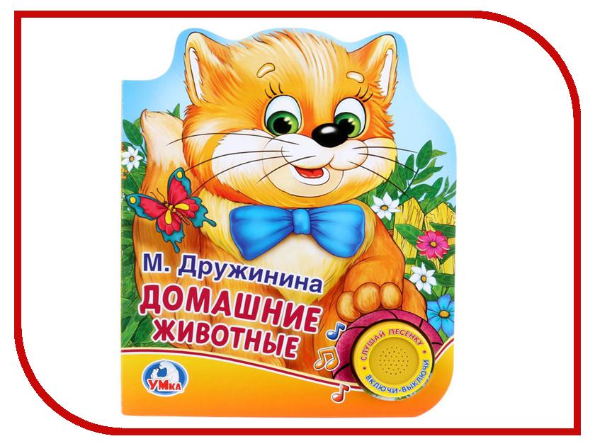 Купить Пособие Умка Домашние животные М.Дружинина 9785506021933, УМКА
