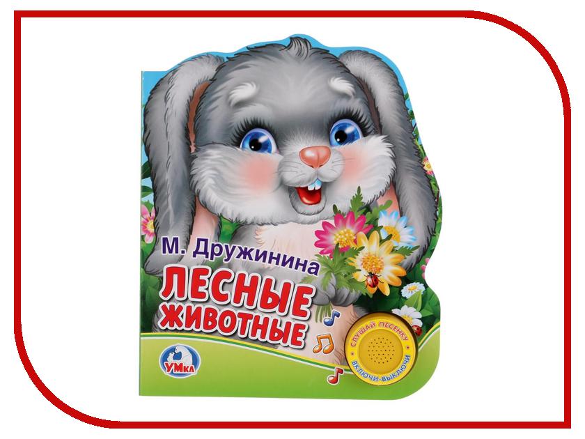 Купить Пособие Умка М.Дружинина Лесные животные 9785506021957, УМКА