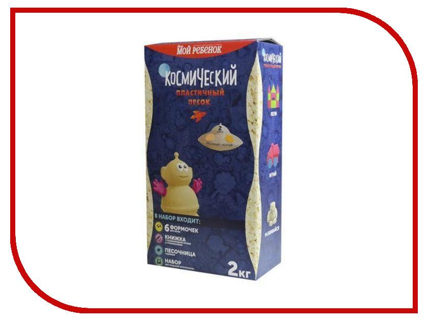 Купить Набор для лепки Космический песок 2кг KPN2SY