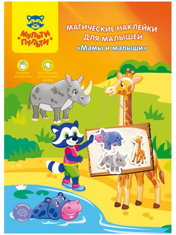 элефантино игрушки для малышей Пособие Мульти-Пульти Магические наклейки для малышей Мамы и малыши МН_21677