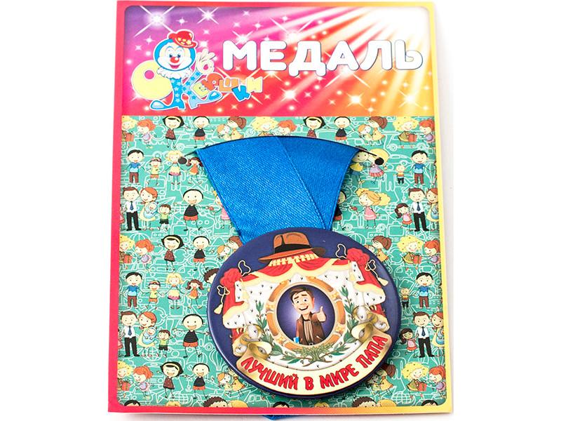 Купить Медаль Эврика Лучший в мире папа 97137