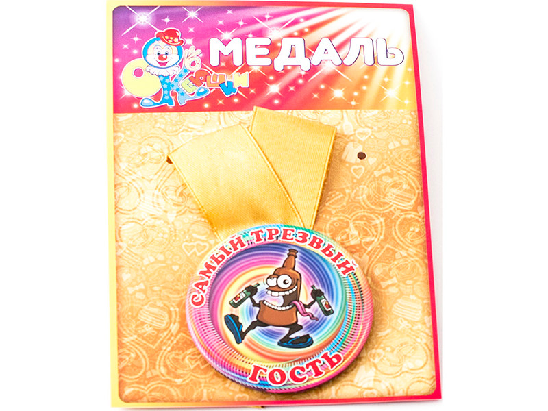 Медаль Эврика Самый трезвый гость 97141