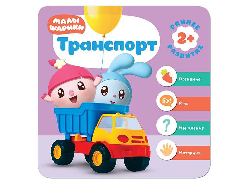 Купить Пособие Мозаика-Синтез Малышарики Транспорт МС11281
