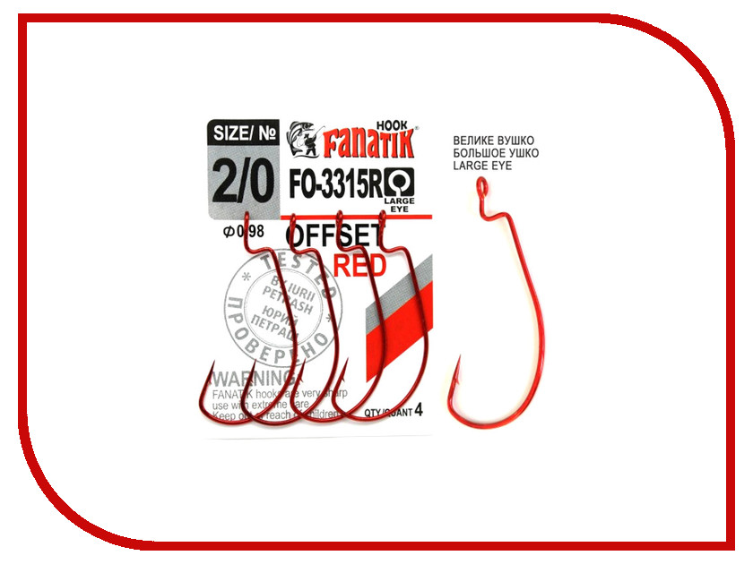Крючки Fanatik Офсетник №2/0 4шт FO-3315R, FO-3315-2_0R  - купить со скидкой