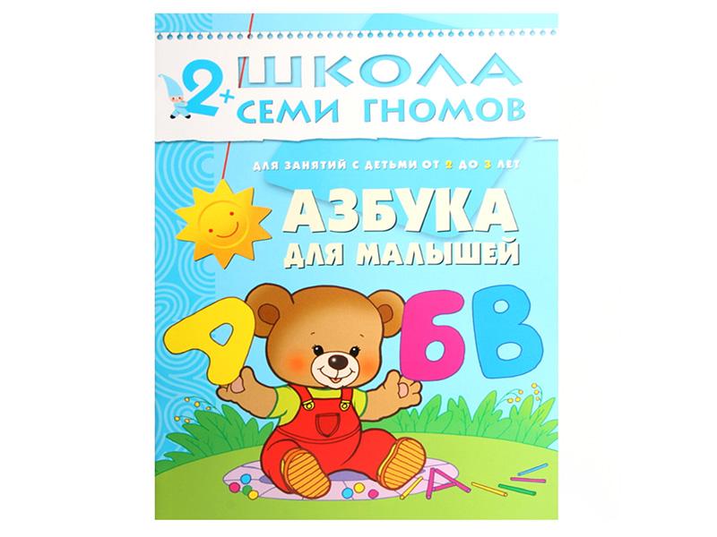 элефантино игрушки для малышей Пособие Мозаика-Синтез Школа семи гномов Третий год обучения. Азбука для малышей МС00233