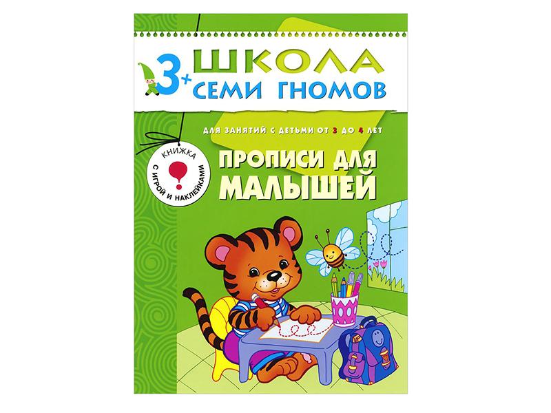 элефантино игрушки для малышей Пособие Мозаика-Синтез Школа семи гномов Четвертый год обучения Прописи для малышей МС00185