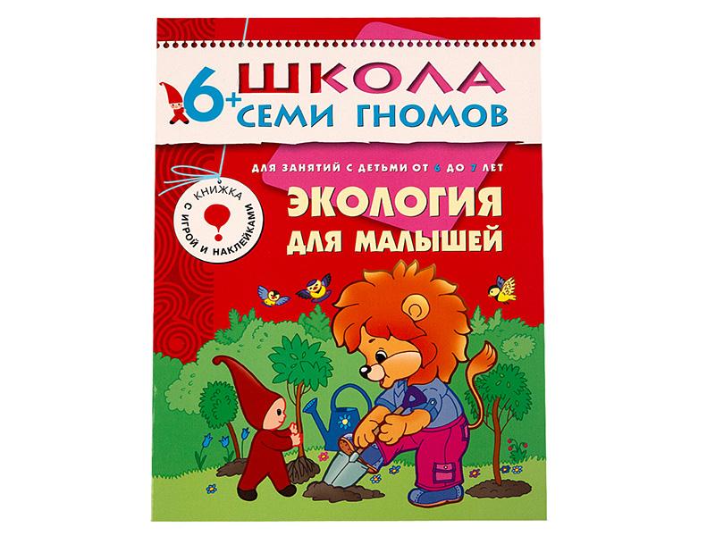 элефантино игрушки для малышей Пособие Мозаика-Синтез Школа семи гномов Седьмой год обучения. Экология для малышей МС00244