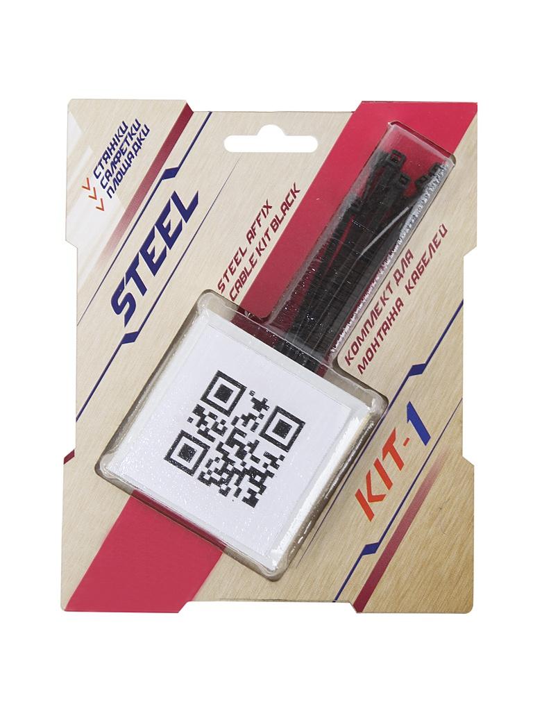 Комплект Steel KIT-1