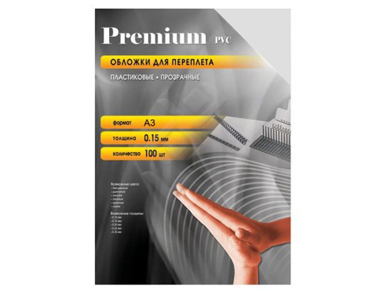 Купить Обложки для переплета Office Kit A3 0.15mm 100шт Transparent PCA300150