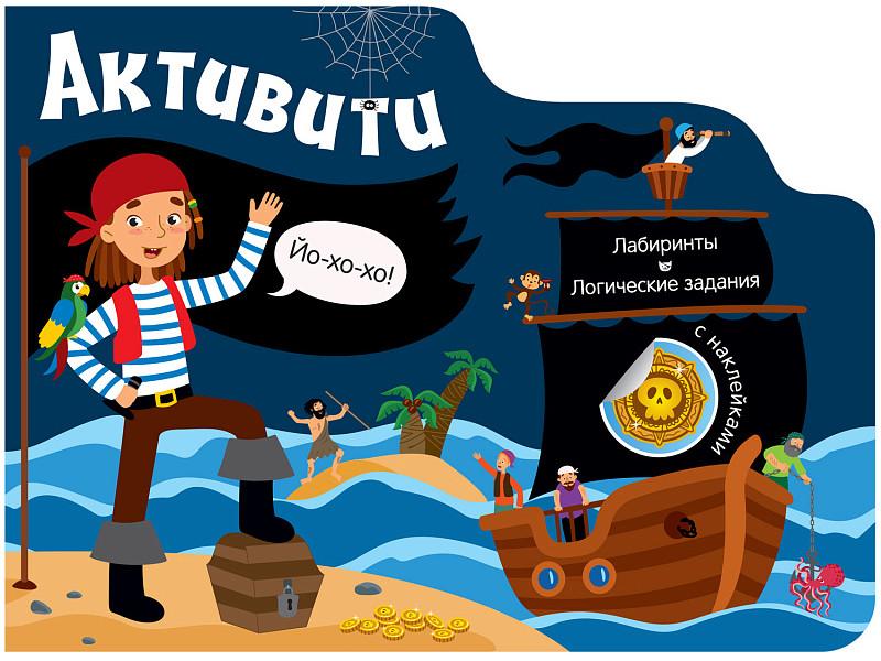 Купить Пособие Мозаика-Синтез Активити. Пираты МС11525