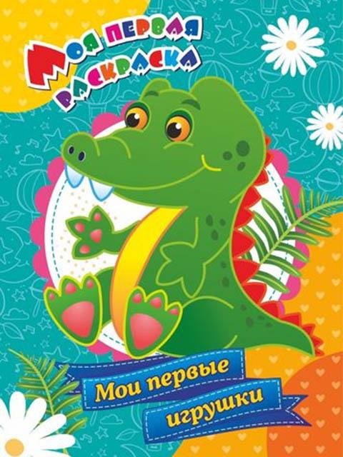 элефантино игрушки для малышей Раскраска Учитель Моя первая раскраска Мои первые игрушки 6622ф