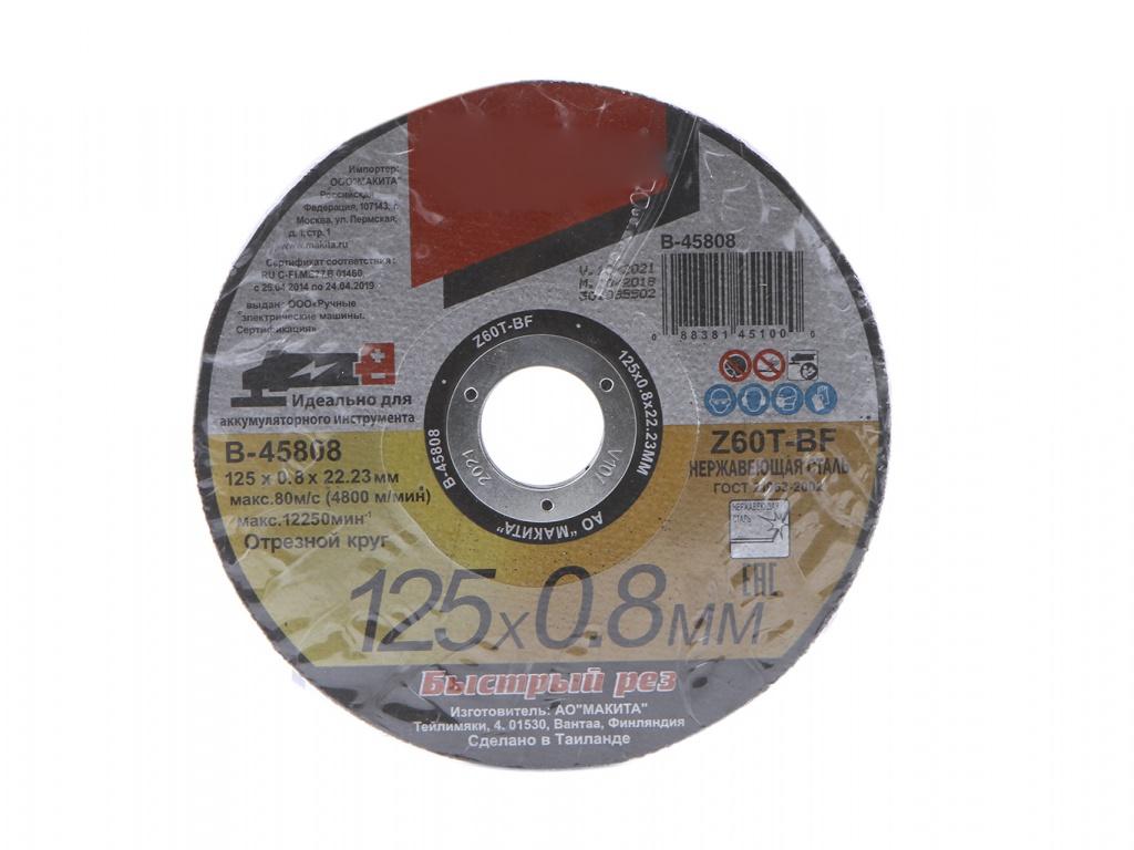 Диск Makita B-45808 отрезной 125x0.8x22.3mm