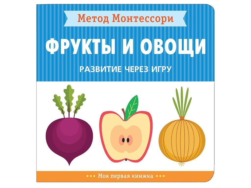 Купить Пособие Мозаика-Синтез Развитие через игру Метод Монтессори Фрукты и овощи Моя первая книжка МС11475