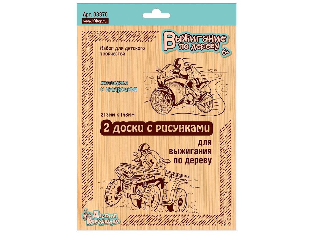 Доска для выжигания Десятое Королевство Квадроцикл и Мотоцикл 2шт 03870 доска для выжигания десятое королевство зимняя сказка 04136