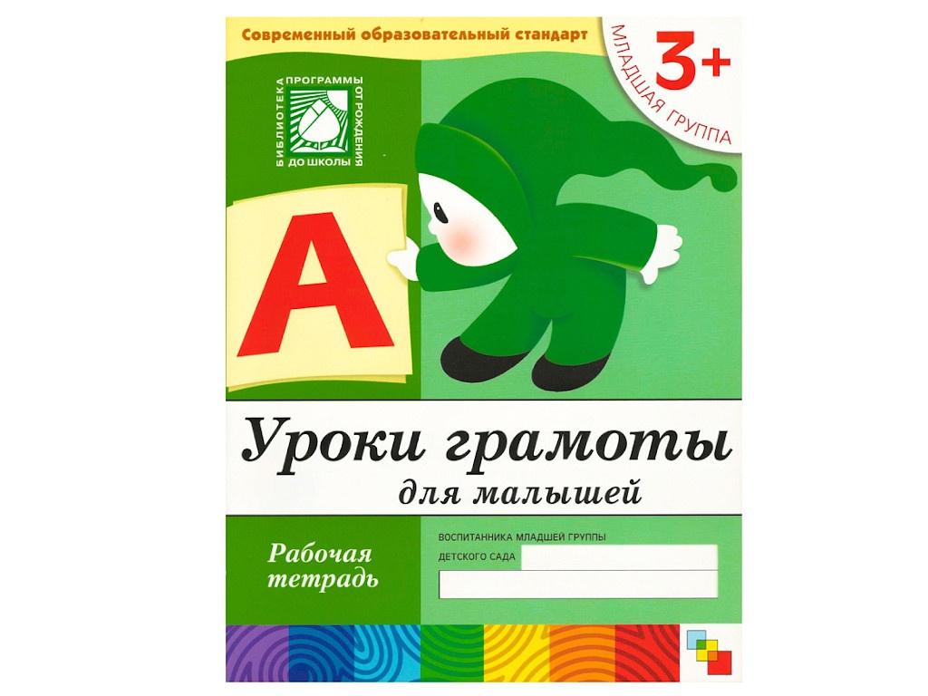 Пособие Уроки грамоты для малышей Мозаика-Синтез Рабочая тетрадь. Младшая группа 3+ МС00369
