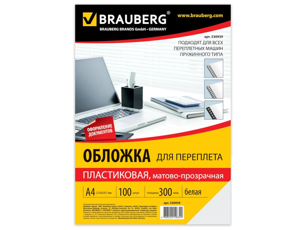 Обложка для переплета Brauberg А4 100шт White 530939  - купить со скидкой