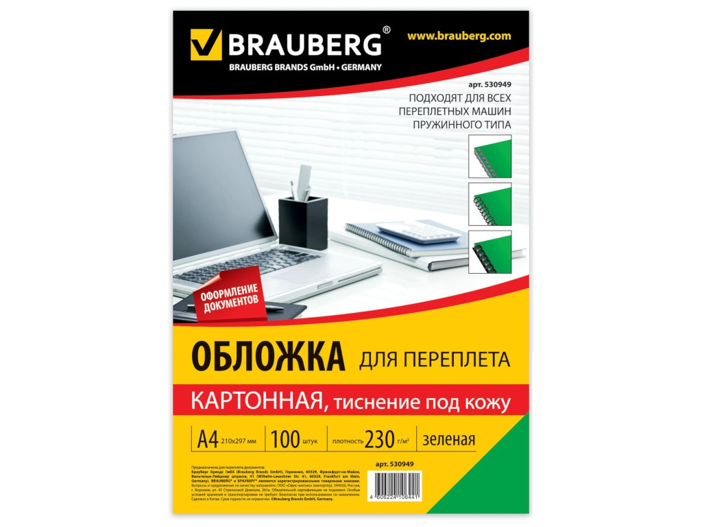 Обложка для переплета Brauberg А4 100шт Green 530949  - купить со скидкой
