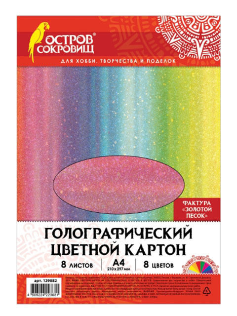 Купить Цветной картон Остров Сокровищ А4 8 листов 8 цветов Голографический 129882