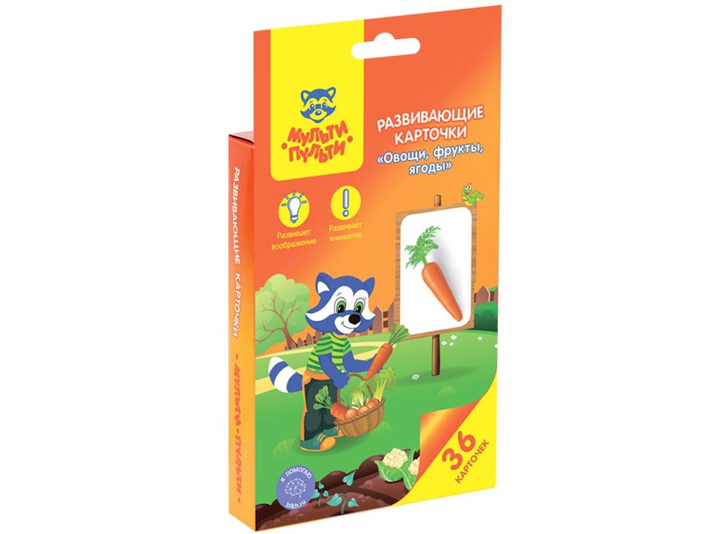 Пособие Мульти-пульти Развивающие карточки Овощи, фрукты, ягоды 36шт РК_28356
