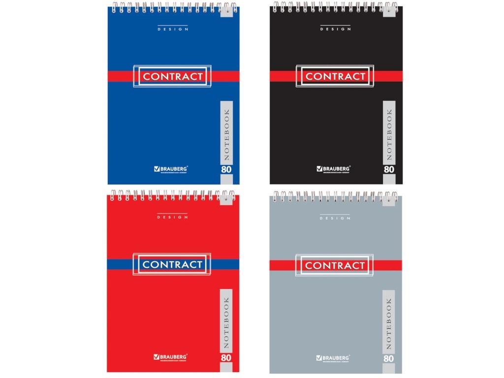 Купить Блокнот Brauberg Contract А5 80 листов 121724