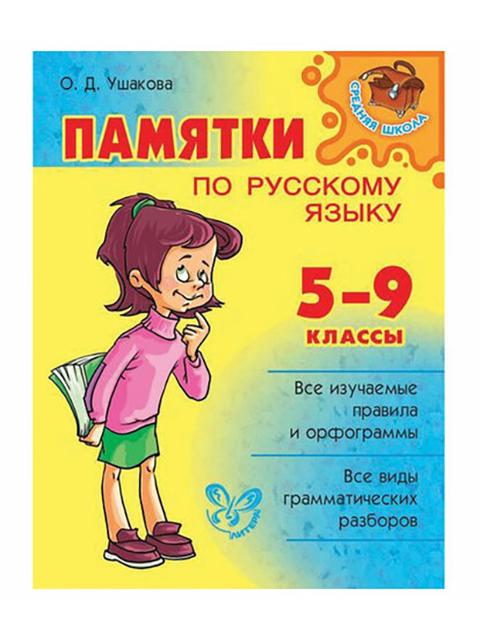 Литера Памятки по русскому языку 5-9 класс Ушакова О.Д. 14205