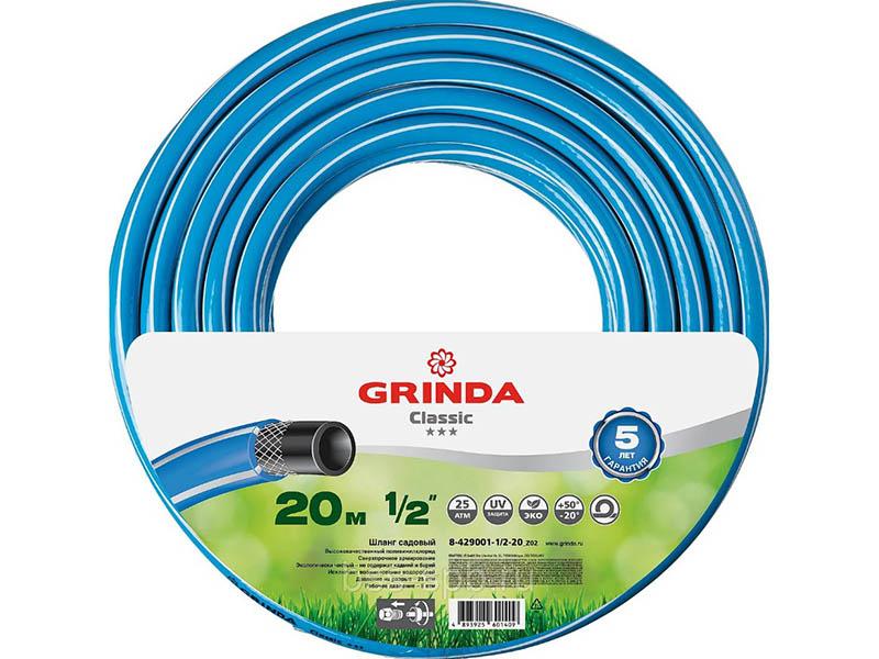 Шланг Grinda Classic 1/2 20m 8-429001-1/2-20 / z01 / z02 шланг grinda comfort 3 4 50m 8 429003 3 4 50 z01 z02