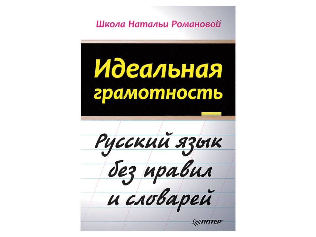 Книга Питер Идеальная грамотность Романова Н.В 105374
