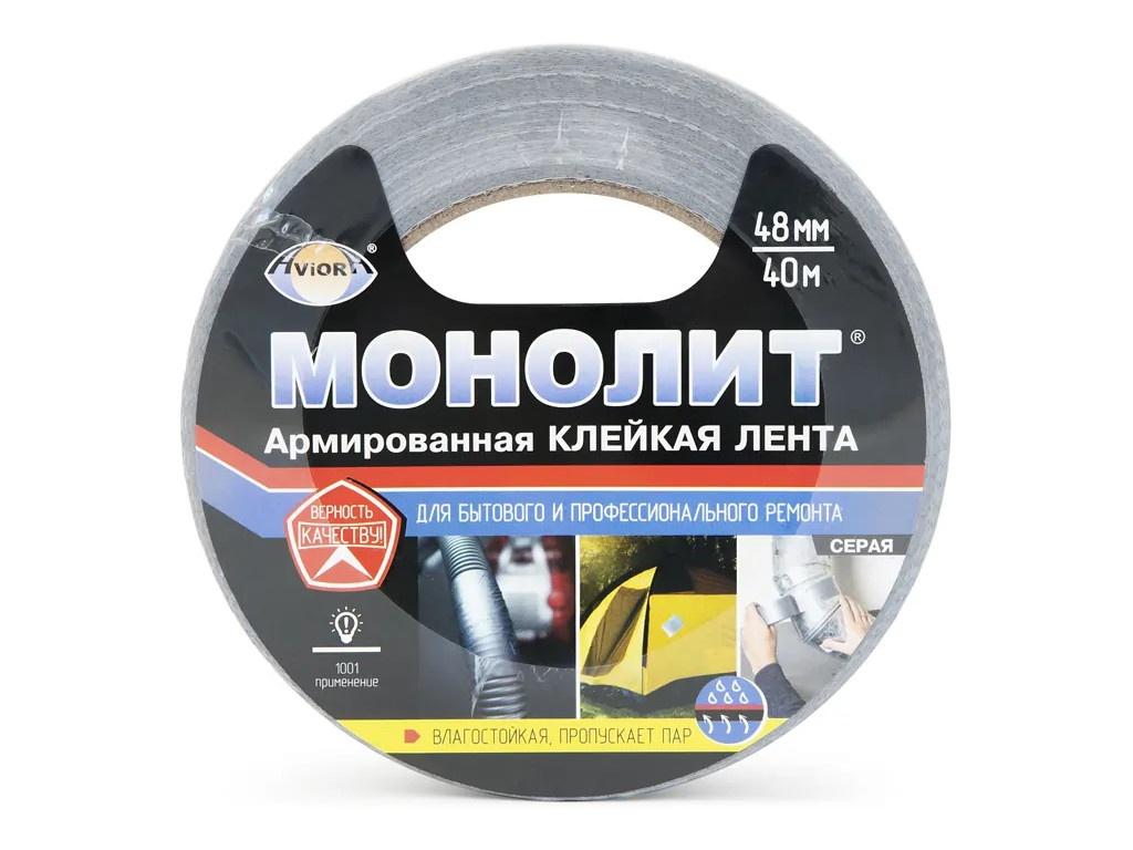 Клейкая лента Aviora Монолит Армированная 48mm x 40m Grey 302-180