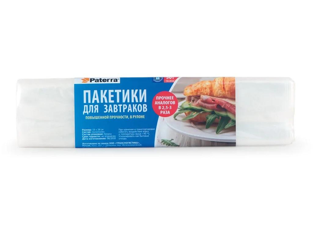 Пакеты для завтраков Paterra 18x28cm 50шт 109-191