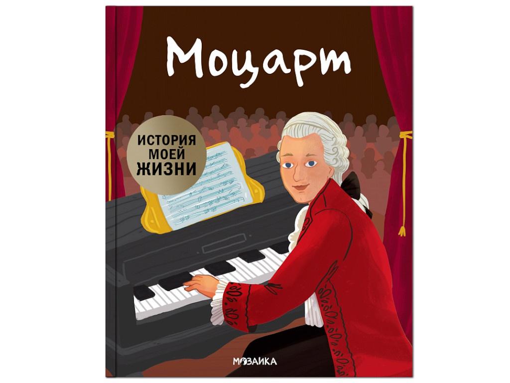Пособие Мозаика-Синтез История моей жизни. Моцарт МС11492