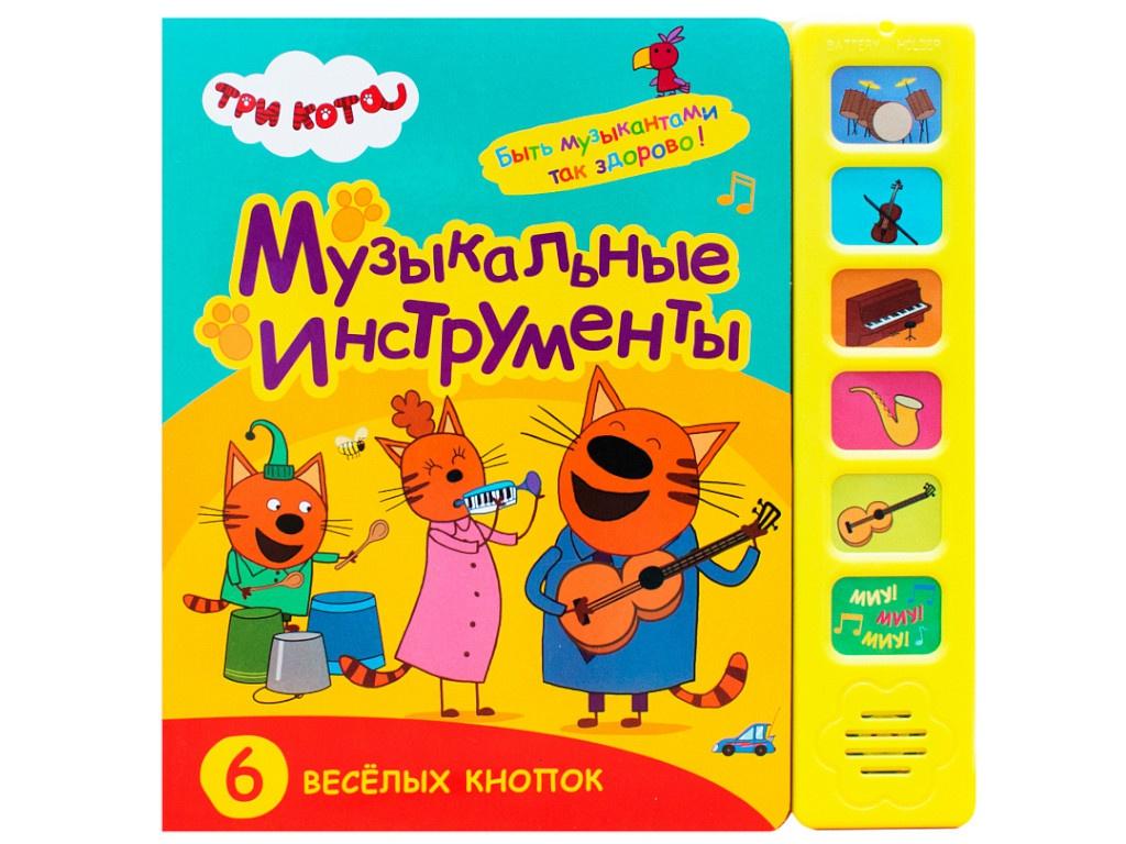 Пособие Мозаика-Синтез Звуковые книжки Три кота Музыкальные инструменты МС11588