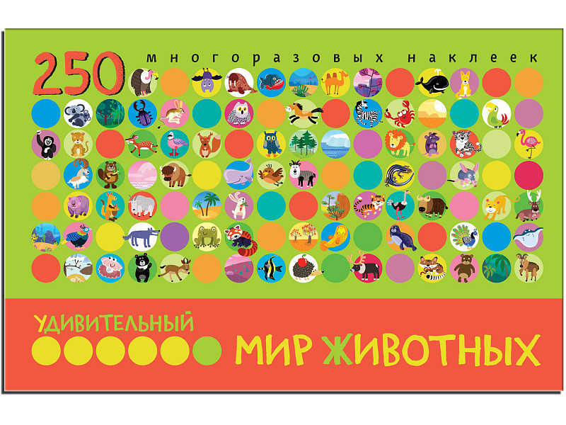 Пособие Мозаика-Синтез Книжка с наклейками Удивительный мир животных МС11108