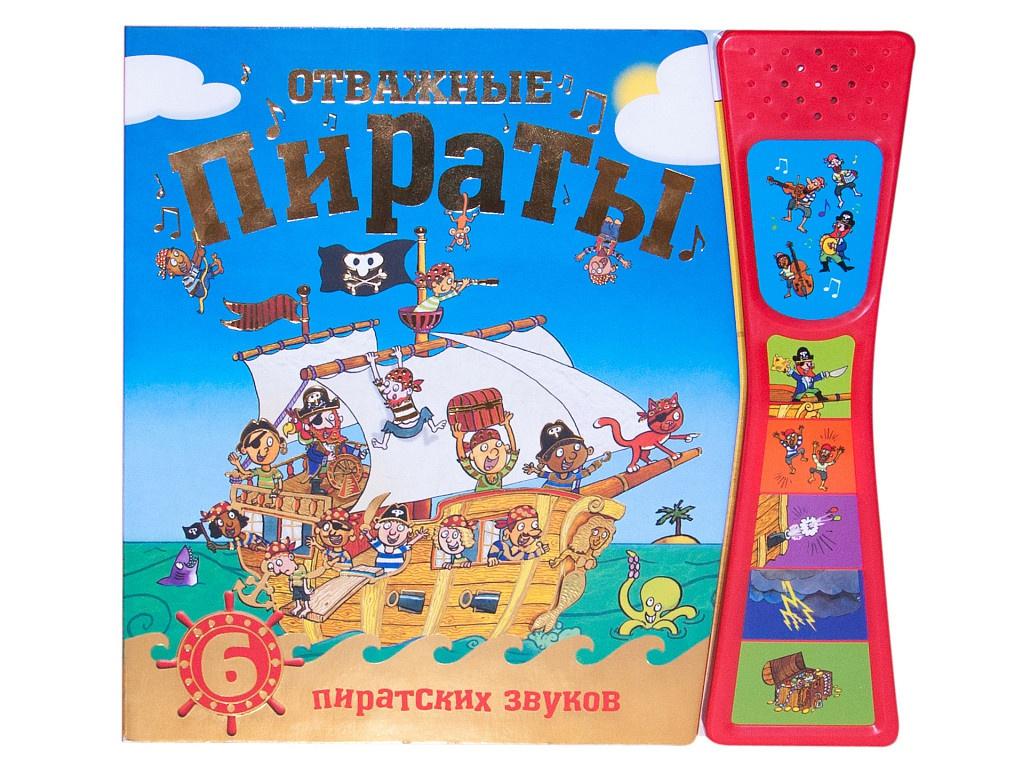 Пособие Мозаика-Синтез Звуковые книжки Отважные пираты МС10982