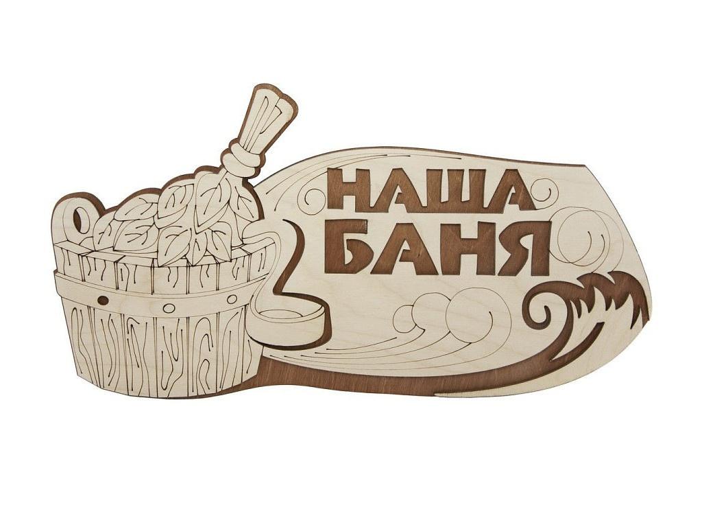 Табличка для бани Банная линия Наша баня 31.5х16cm 12-620