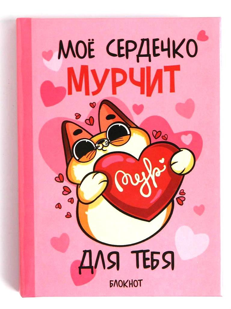 Блокнот ArtFox Мое сердечко мурчит А7 64 листа 4864073