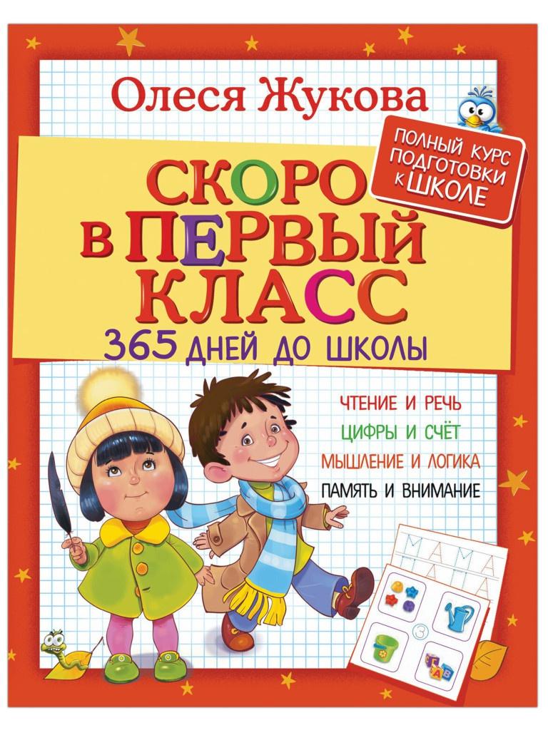 Пособие АСТ Скоро в первый класс 365 дней до школы Жукова О.С. 827586