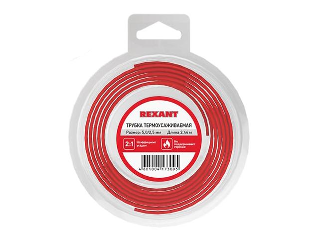Термоусаживаемая трубка Rexant 5/2.5mm 2.44m 29-0024