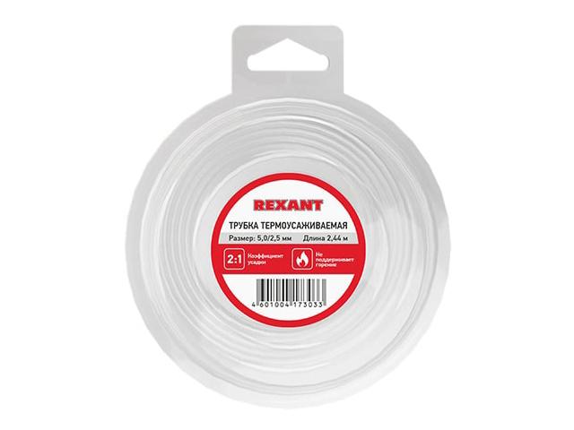 Термоусаживаемая трубка Rexant 5/2.5mm 2.44m 29-0021