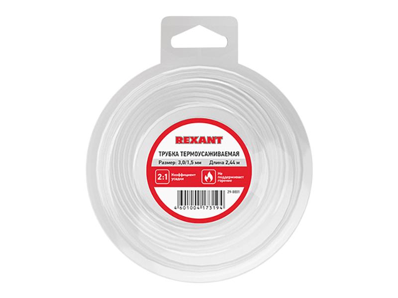 Термоусаживаемая трубка Rexant 3/1.5mm 2.44m 29-0001